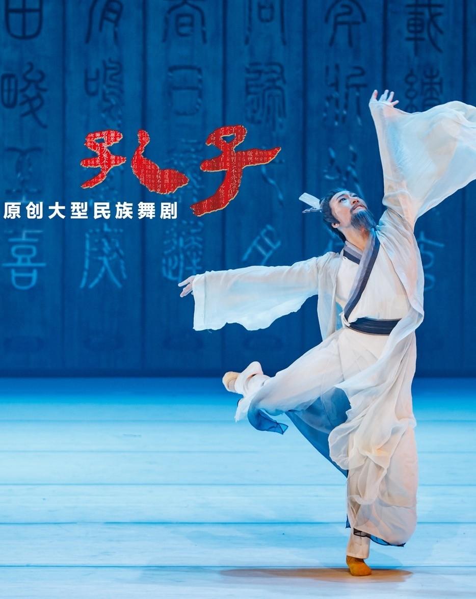 【建国70周年精品舞剧展演】中国歌剧舞剧院大型民族舞剧《孔子》