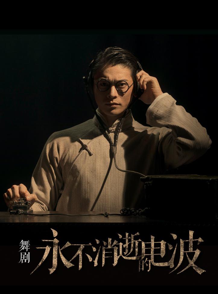 【建国70周年精品舞剧展演】上海歌舞团舞剧《永不消逝的电波》