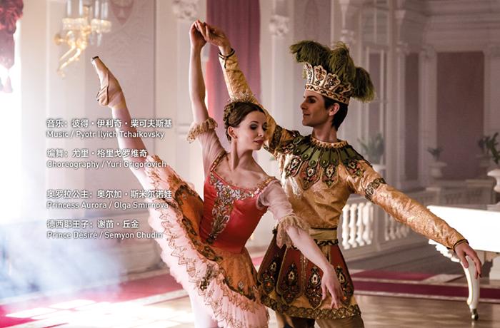 莫斯科大剧院芭蕾舞团高清影像呈现 《睡美人》