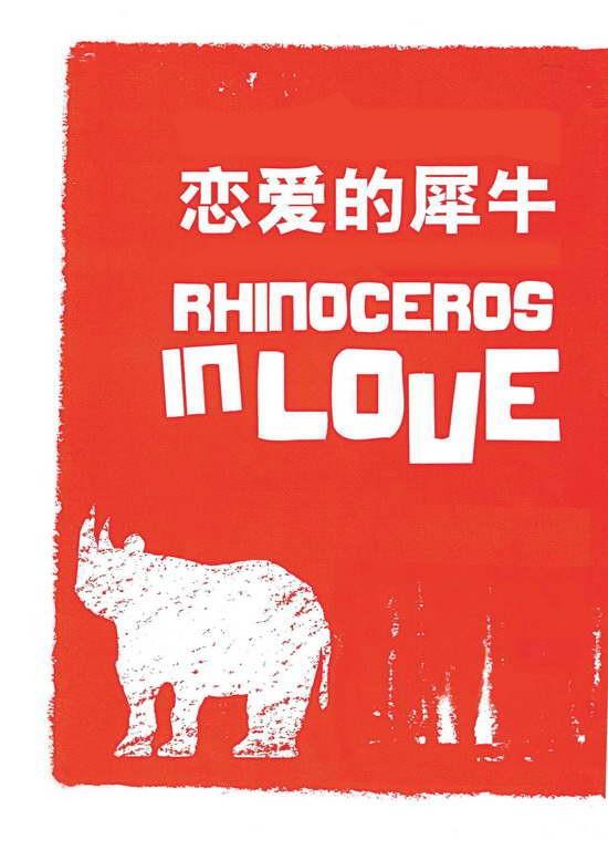 孟京辉系列作品之《恋爱的犀牛》