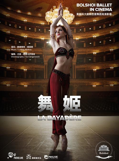 莫斯科大剧院芭蕾舞团高清影像呈现 《舞姬》