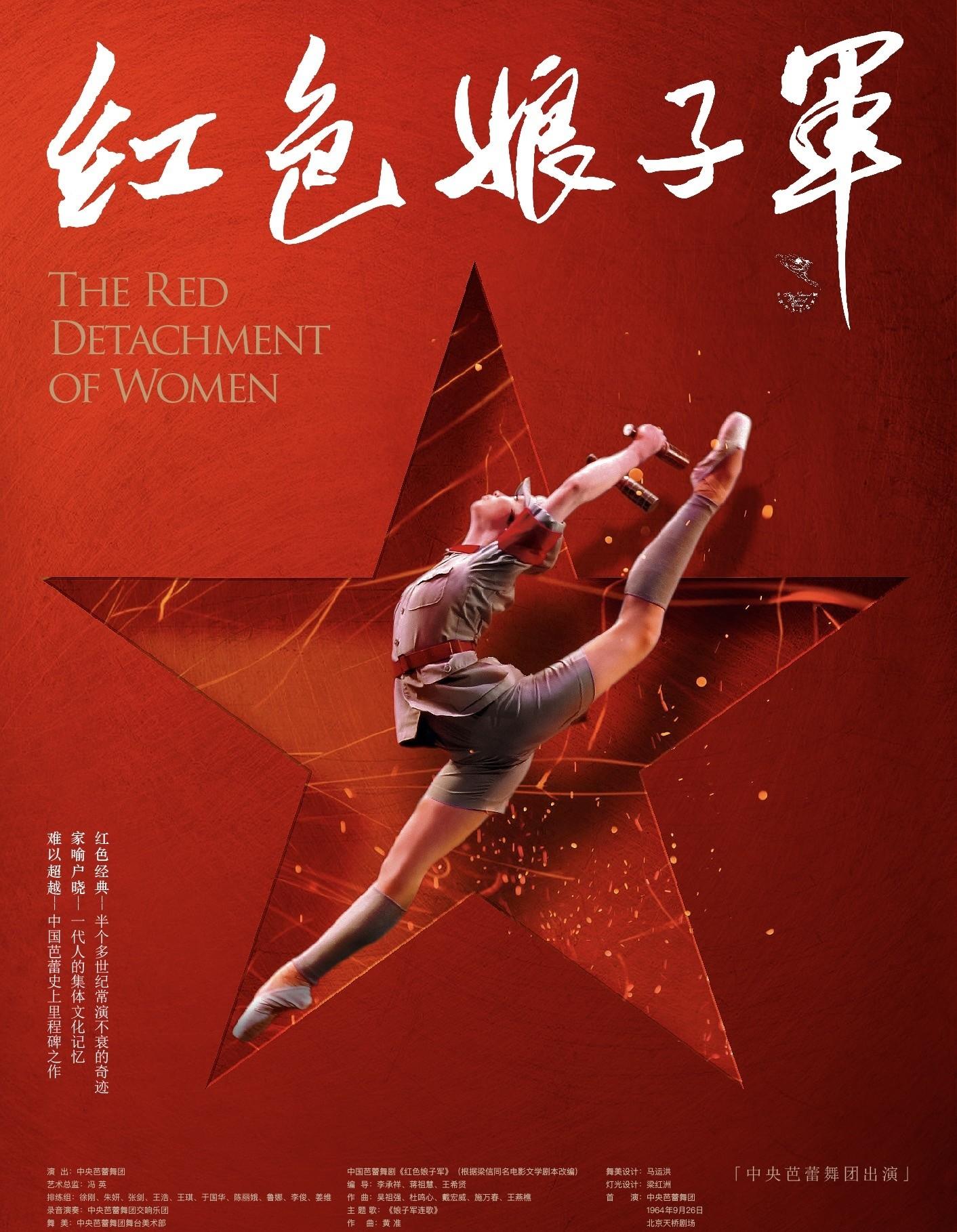 【建国70周年精品舞剧展演】中国经典芭蕾舞剧《红色娘子军》