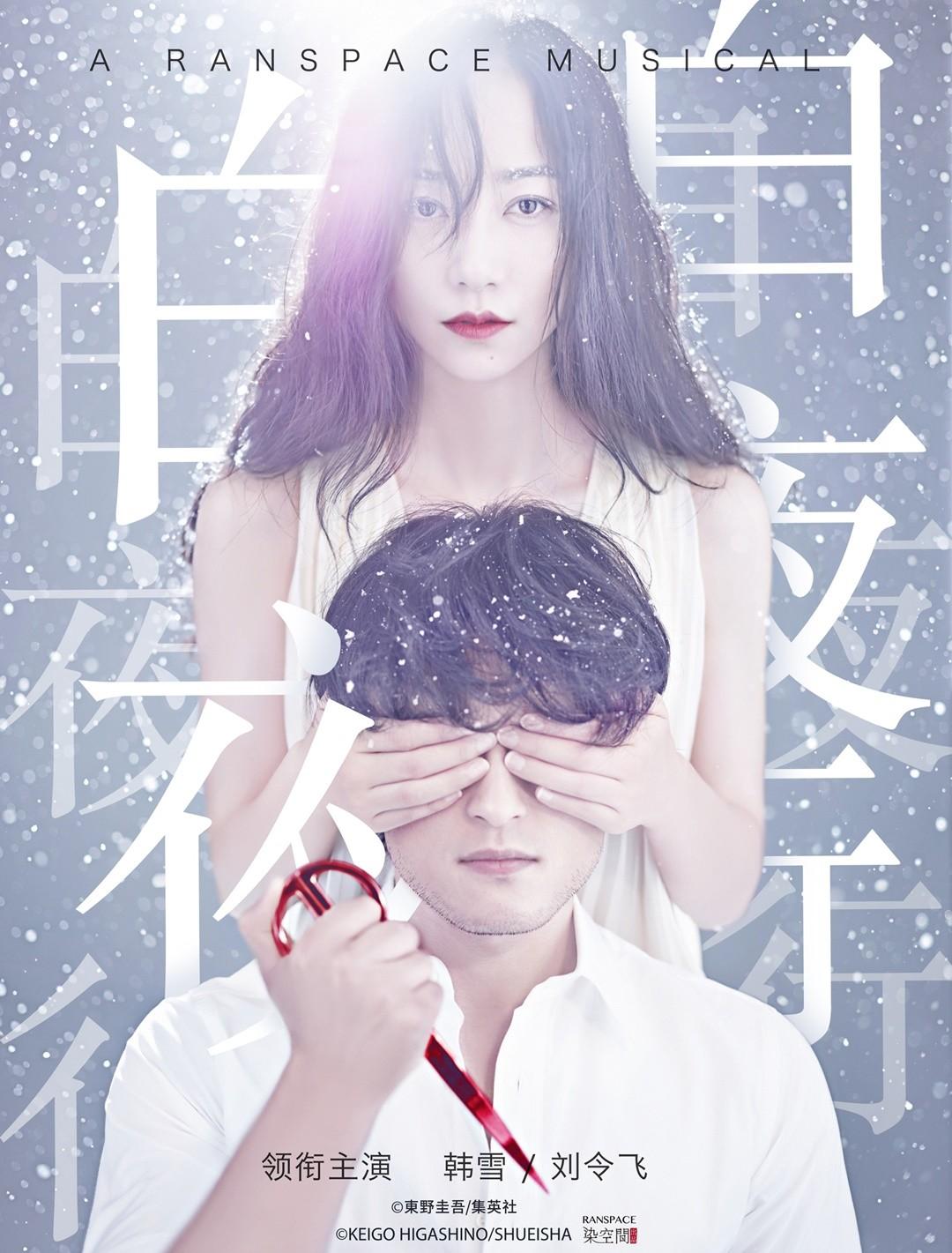 韩雪、刘令飞主演音乐剧《白夜行》