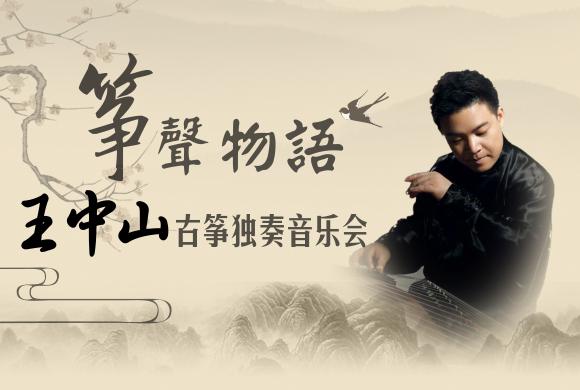 筝声物语-王中山古筝独奏音乐会