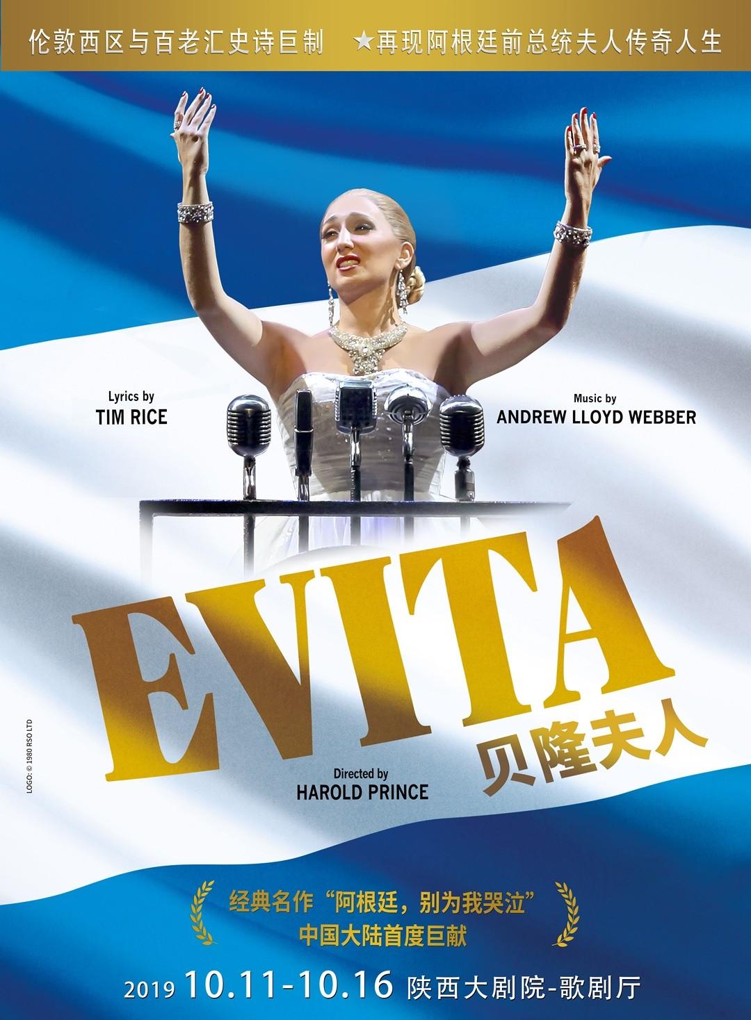 English Musical-Evita