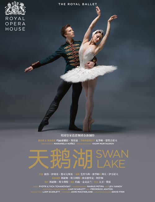 英国皇家芭蕾舞团高清影像呈现 《天鹅湖》