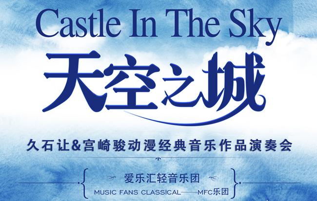 """""""天空之城""""--久石让&宫崎骏动漫经典音乐作品演奏会"""