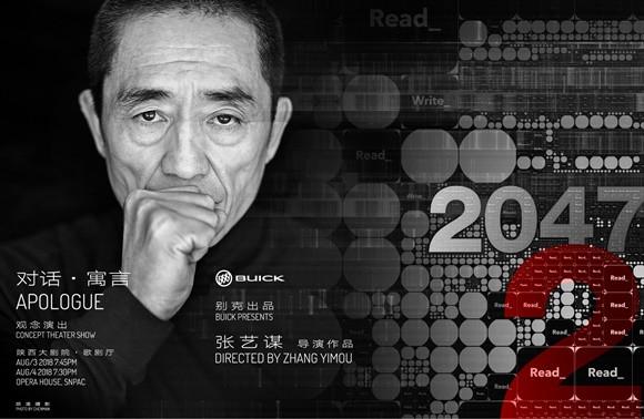别克出品·张艺谋导演《对话·寓言2047》第二季观念演出