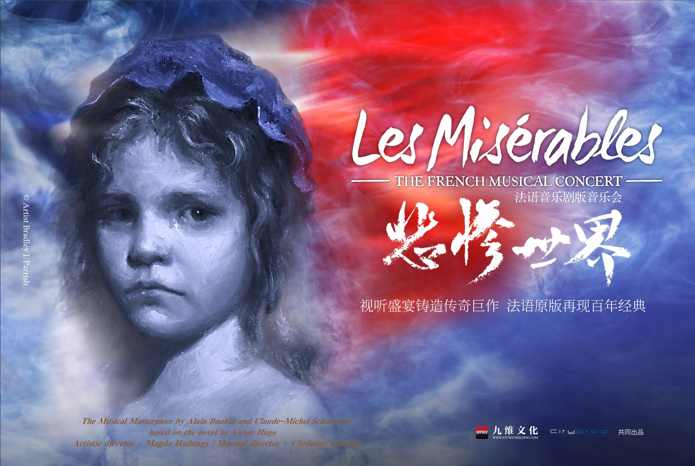 法语音乐剧版音乐会《悲惨世界》LES MISERABLES The French Musical Concert