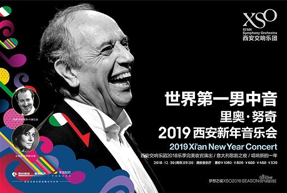 西安2019新年音乐会——里奥·努奇与XSO 意大利之夜专场音乐会