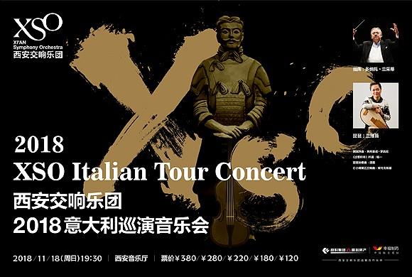 XSO西安交响乐团2018意大利巡演音乐会