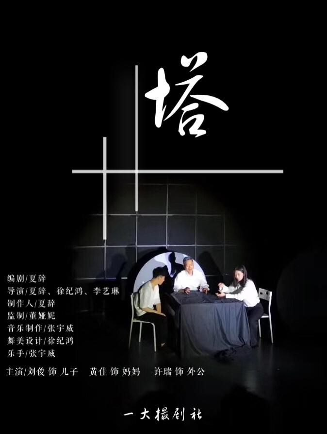 第八届西安戏剧节 青年竞演单元复赛 《塔》