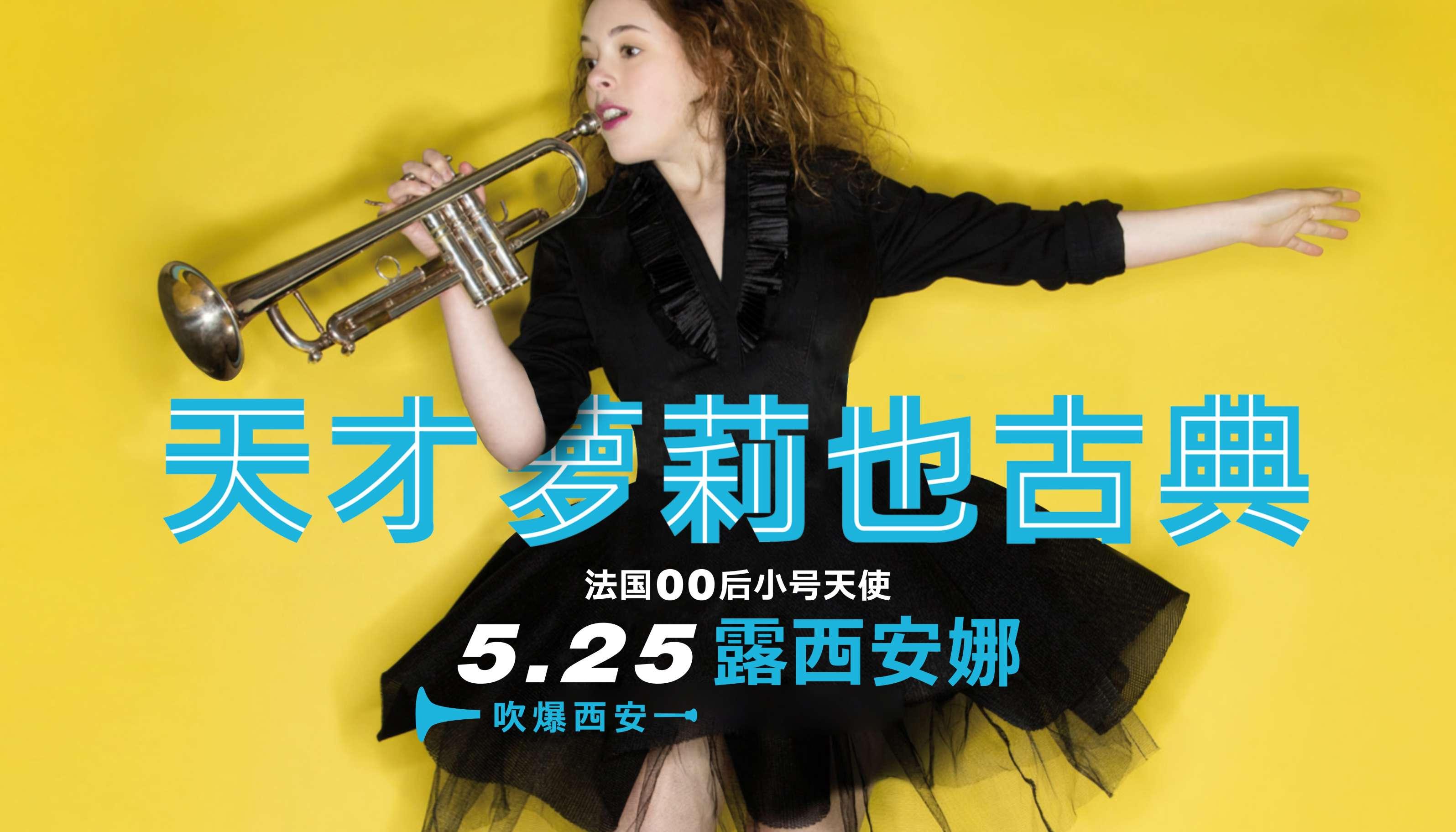 【XSO2019乐季】--阿鲁秋年小号协奏曲与雷斯庇基交响诗