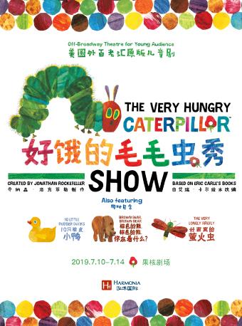美国外百老汇原版儿童剧《好饿好饿的毛毛虫秀》