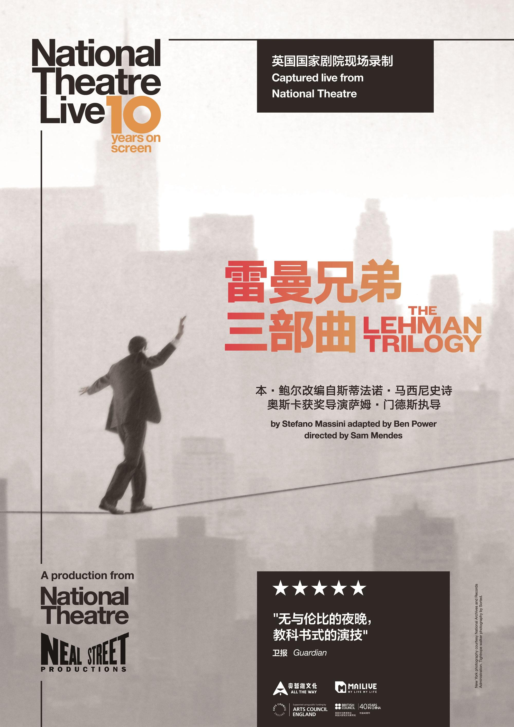 【高清放映系列】英国国家剧院·戏剧《雷曼兄弟三部曲》