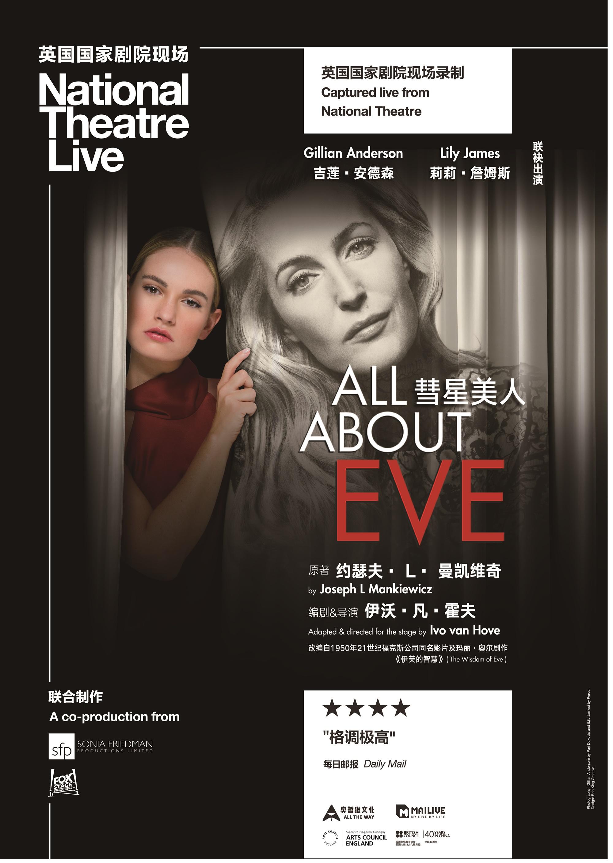 【高清放映系列】英国国家剧院·戏剧《彗星美人》