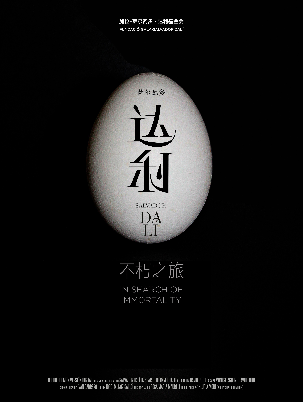 【高清放映系列】加拉·萨尔瓦多·达利基金会出品《达利·不朽之旅》