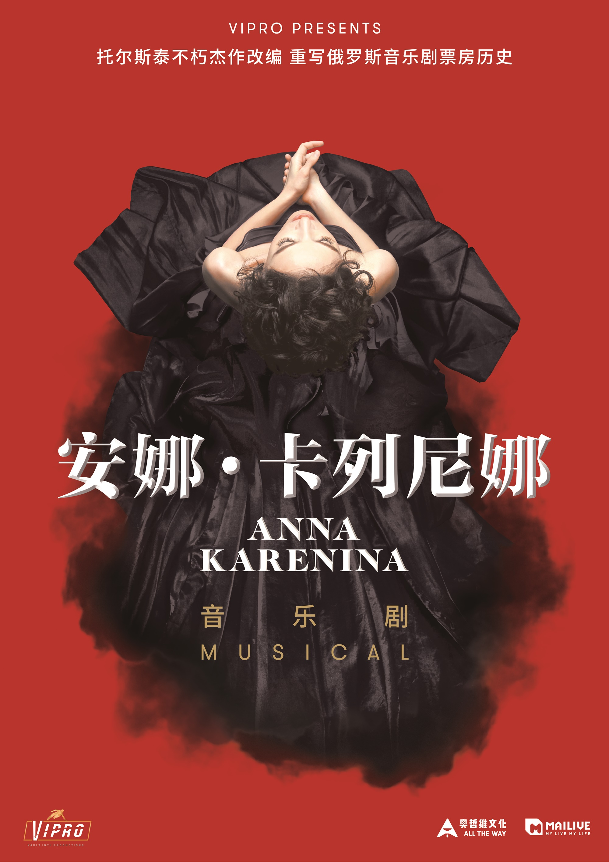 【高清放映系列】莫斯科輕歌劇院·音樂劇《安娜·卡列尼娜》