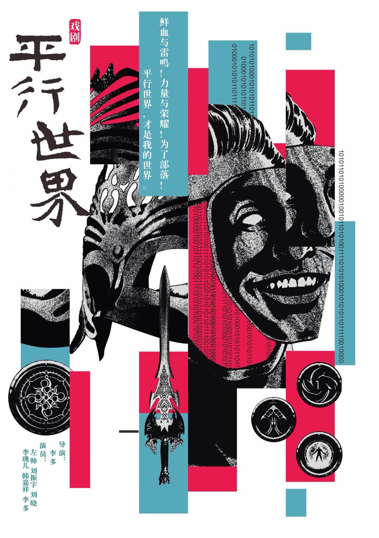 2019西安戏剧节青竞决赛单元——《平行世界》《斜杠青年》《都行》