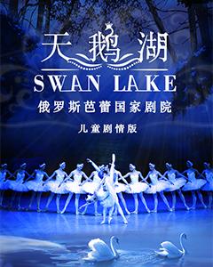 俄罗斯芭蕾国家剧院芭蕾舞《天鹅湖》儿童版