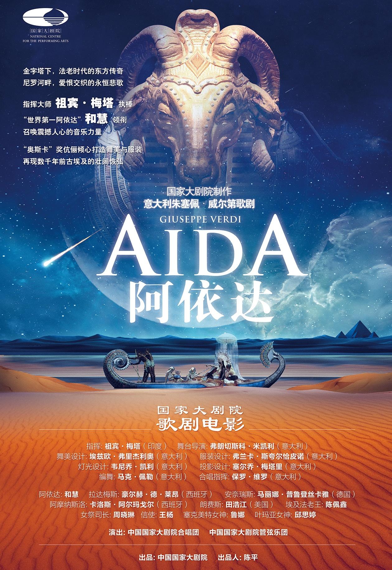 歌剧电影高清放映《阿依达》