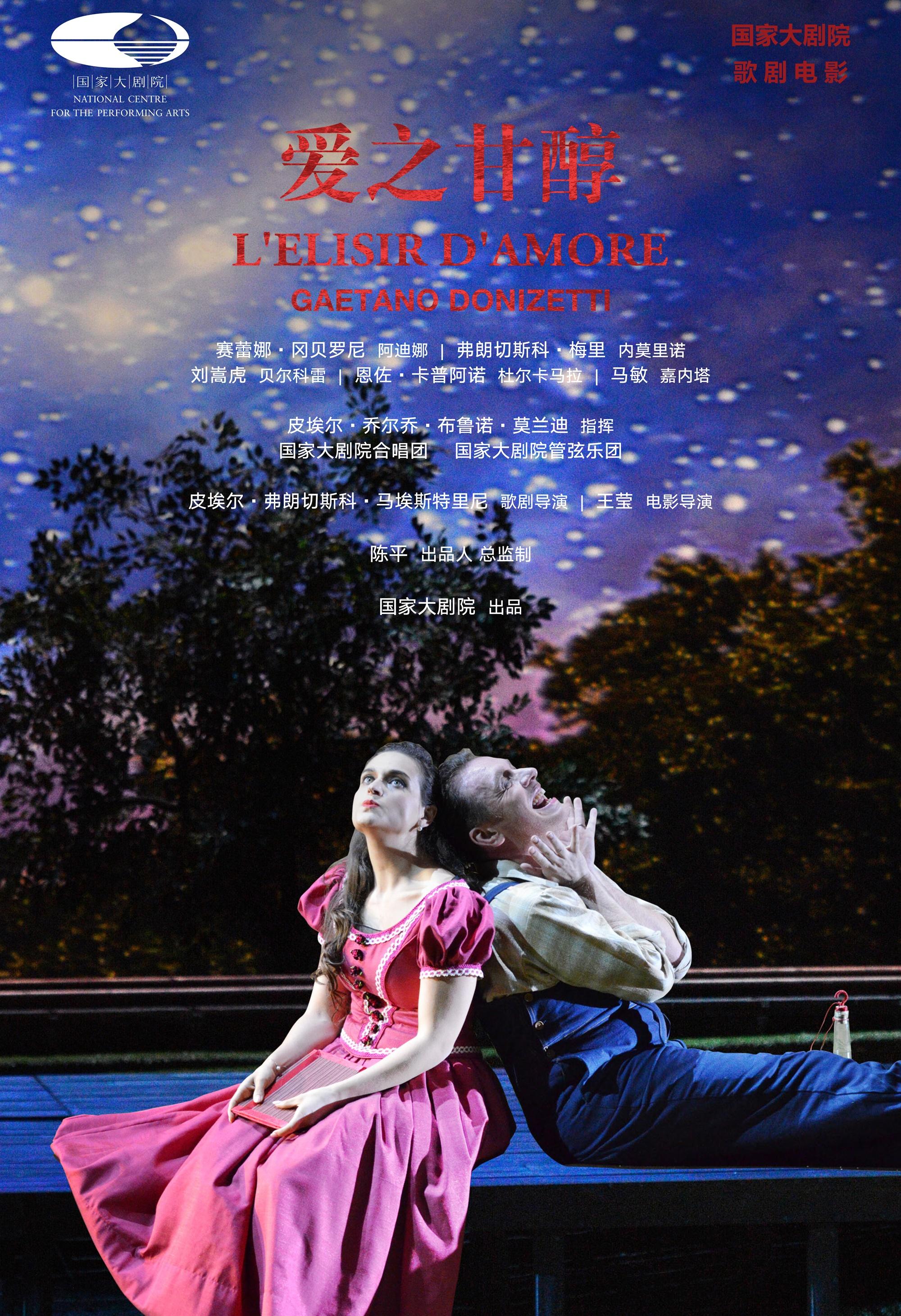 歌剧高清放映《爱之甘醇》