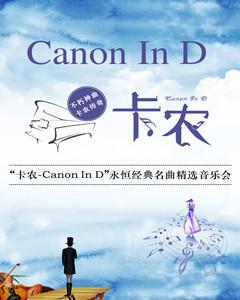 """卡农Canon In D""""永恒经典名曲精选西安音乐会"""