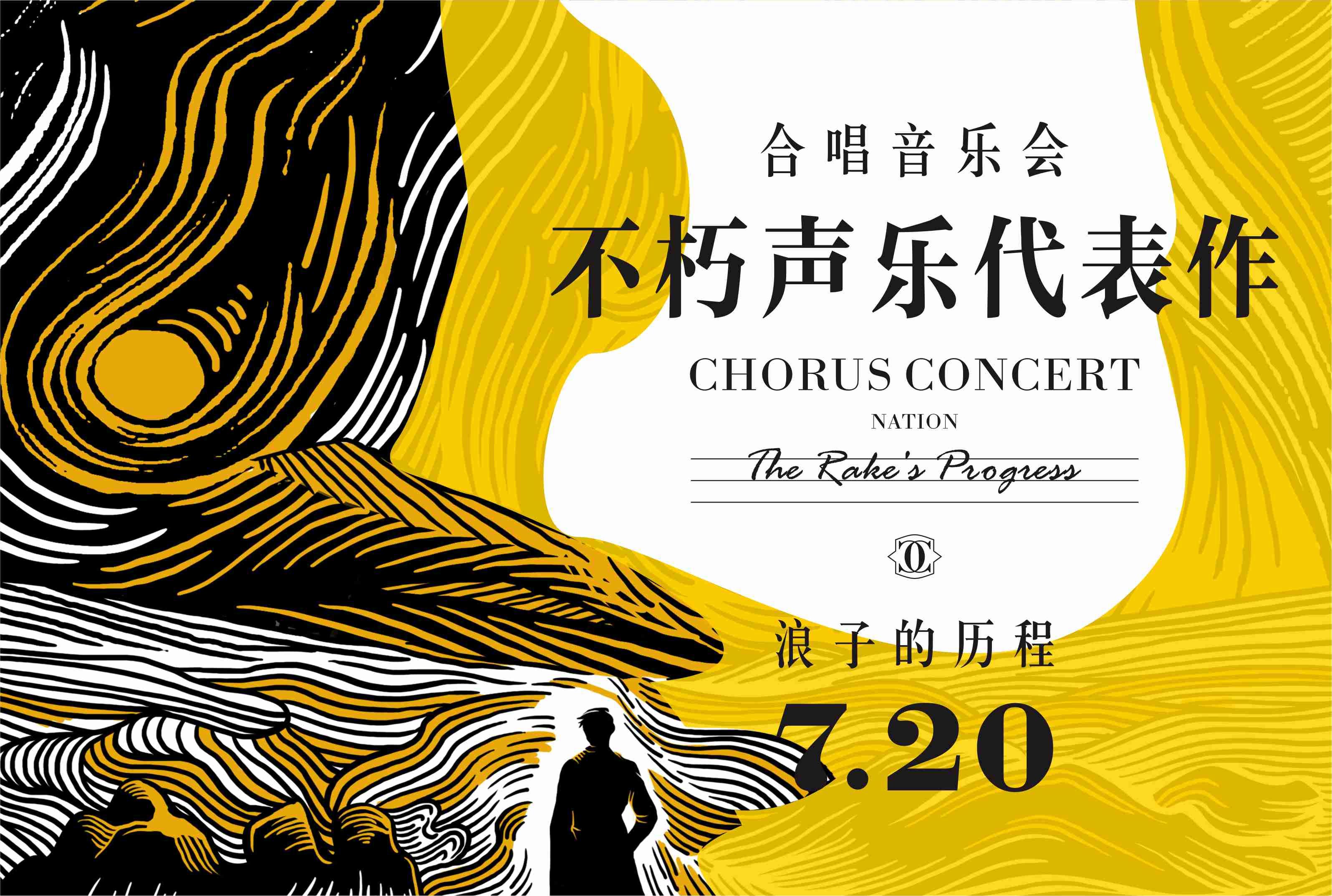 【XSO-C 2019乐季】浪子的历程——民族乐派不朽声乐代表作