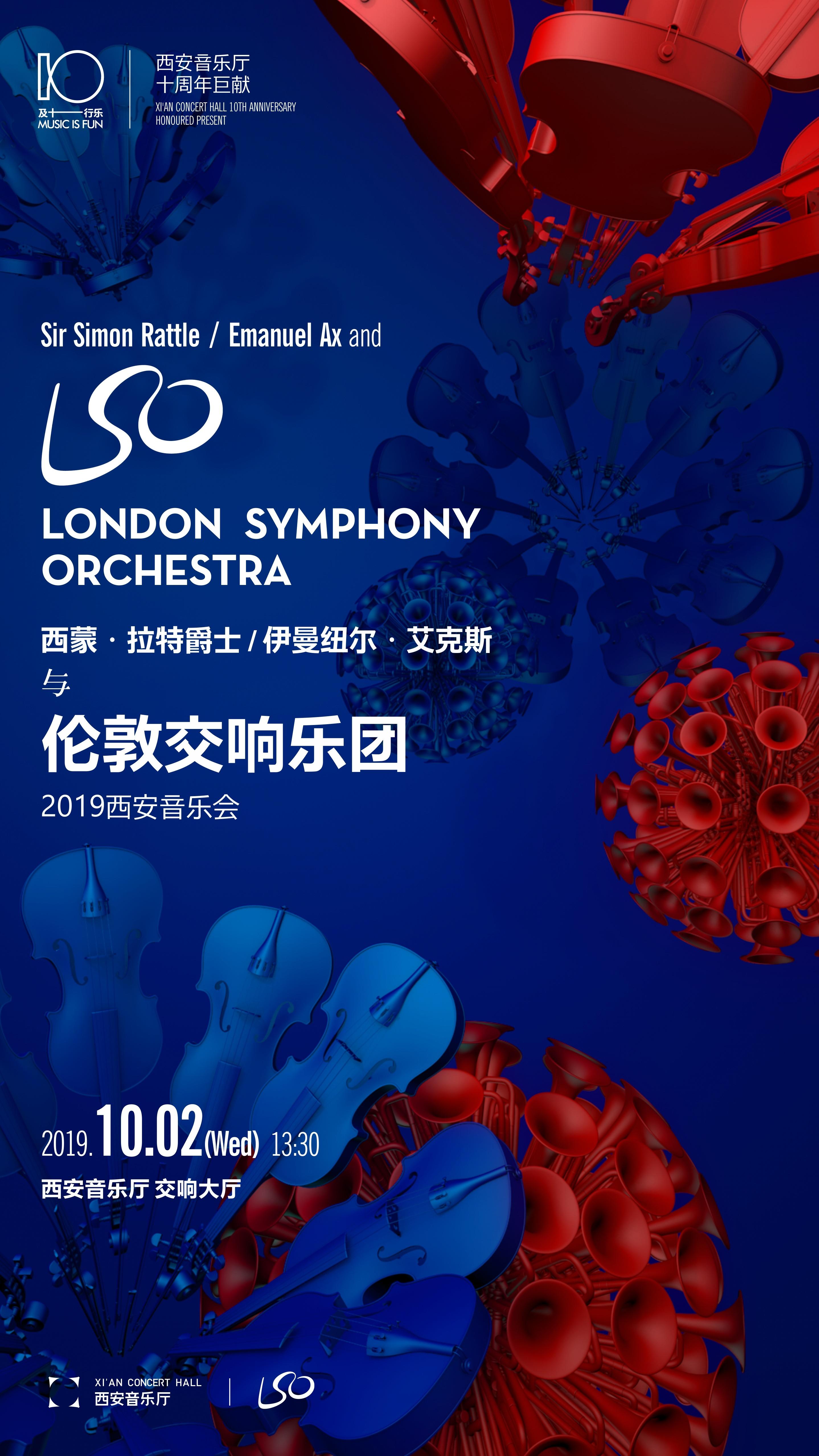 西蒙·拉特爵士、伊曼纽尔·艾克斯与伦敦交响乐团2019西安音乐会