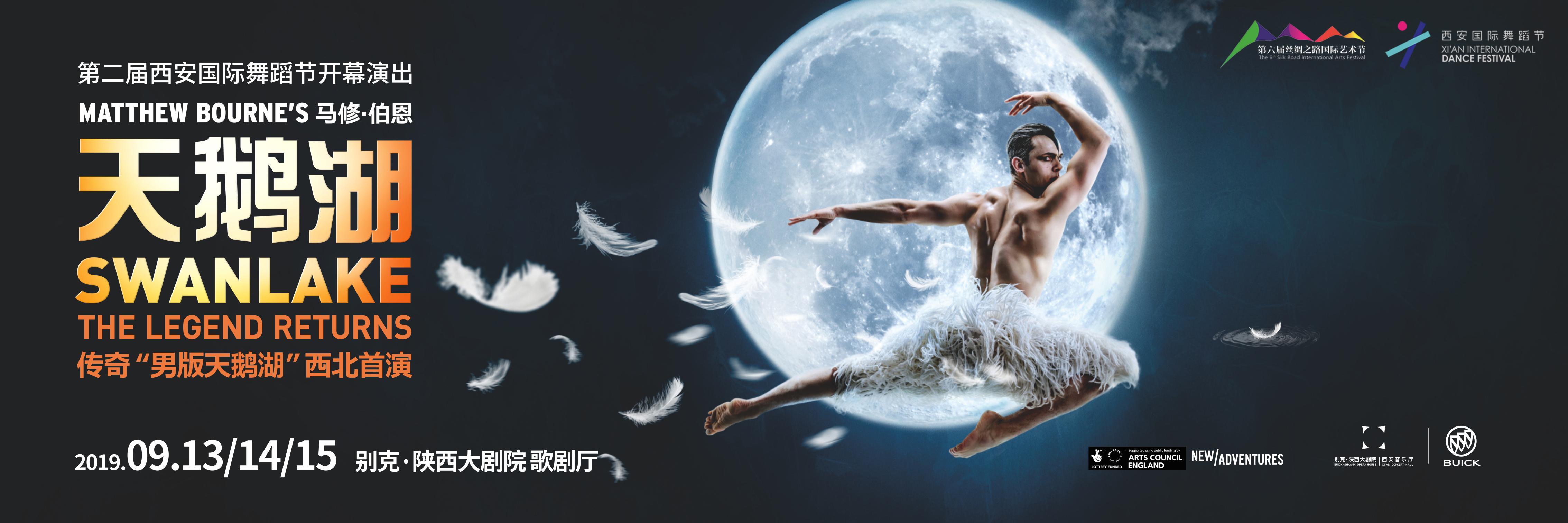 【第二届西安国际舞蹈节】开幕演出 马修·伯恩舞剧《天鹅湖》