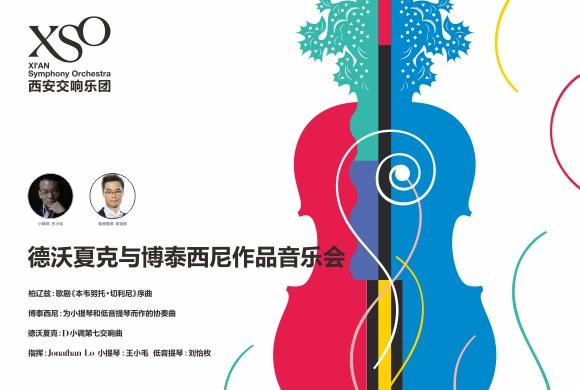 【XSO2019乐季】—德沃夏克与博泰西尼作品音乐会