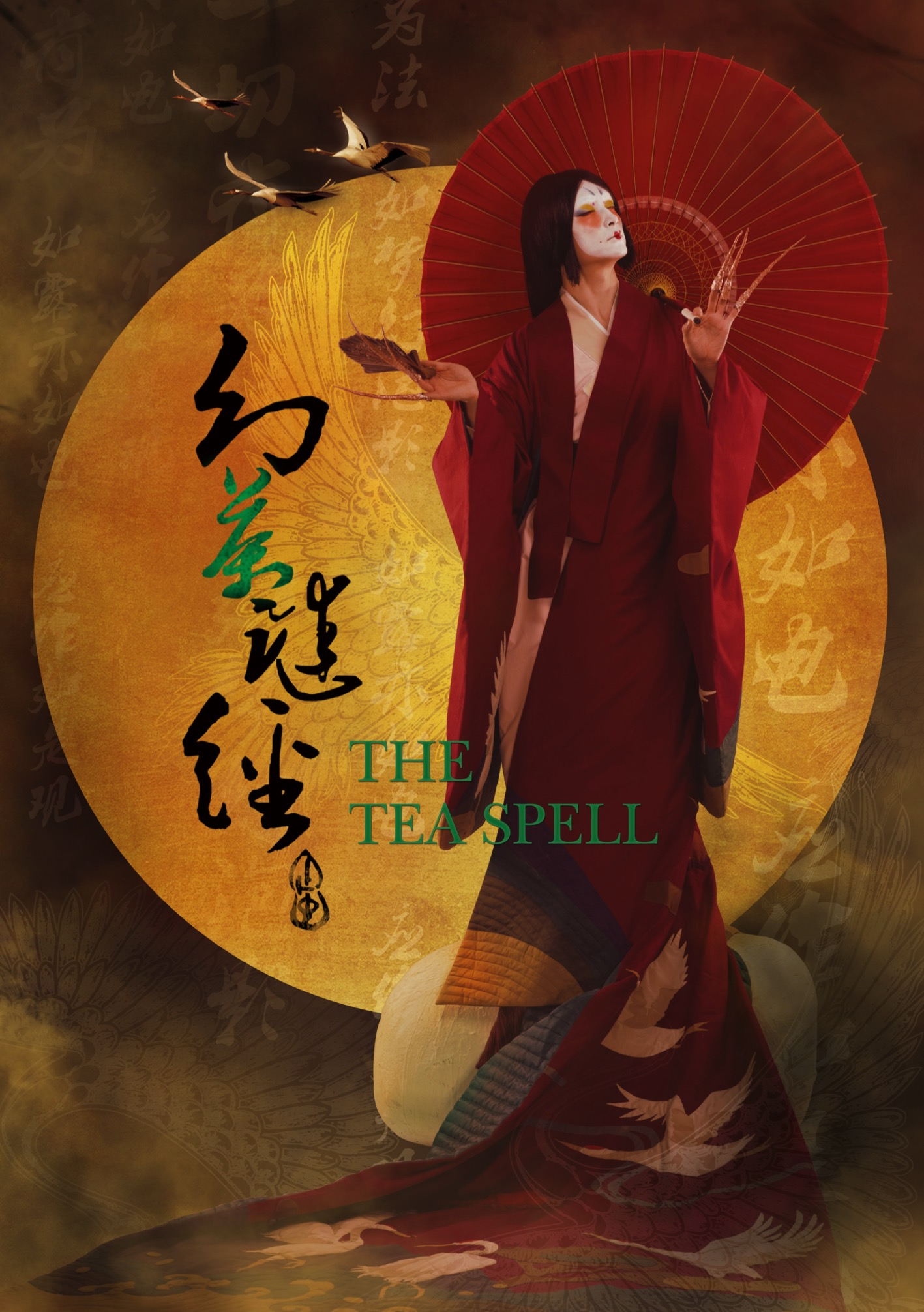 "Zhao Liang Dance ""Oriental Desire of Soul "" Trilogy :""The Tea Spell"""