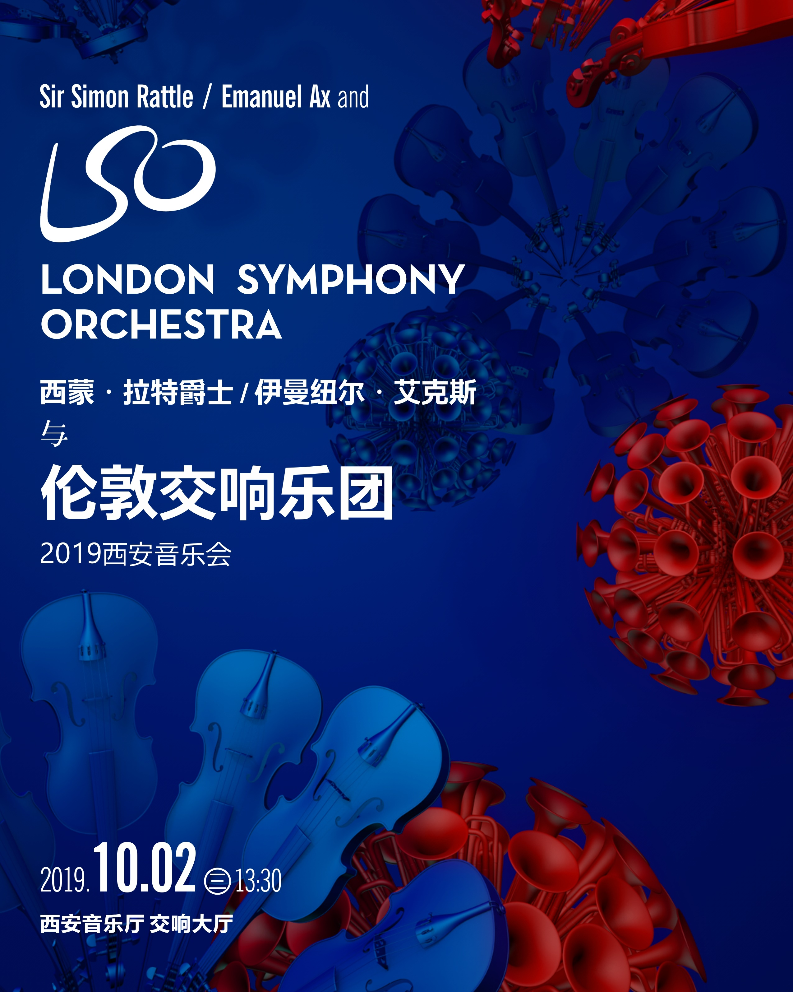 Sir Simon Rattle, Emanuel Ax and London Symphony Orchestra 2019 Xi'an concert