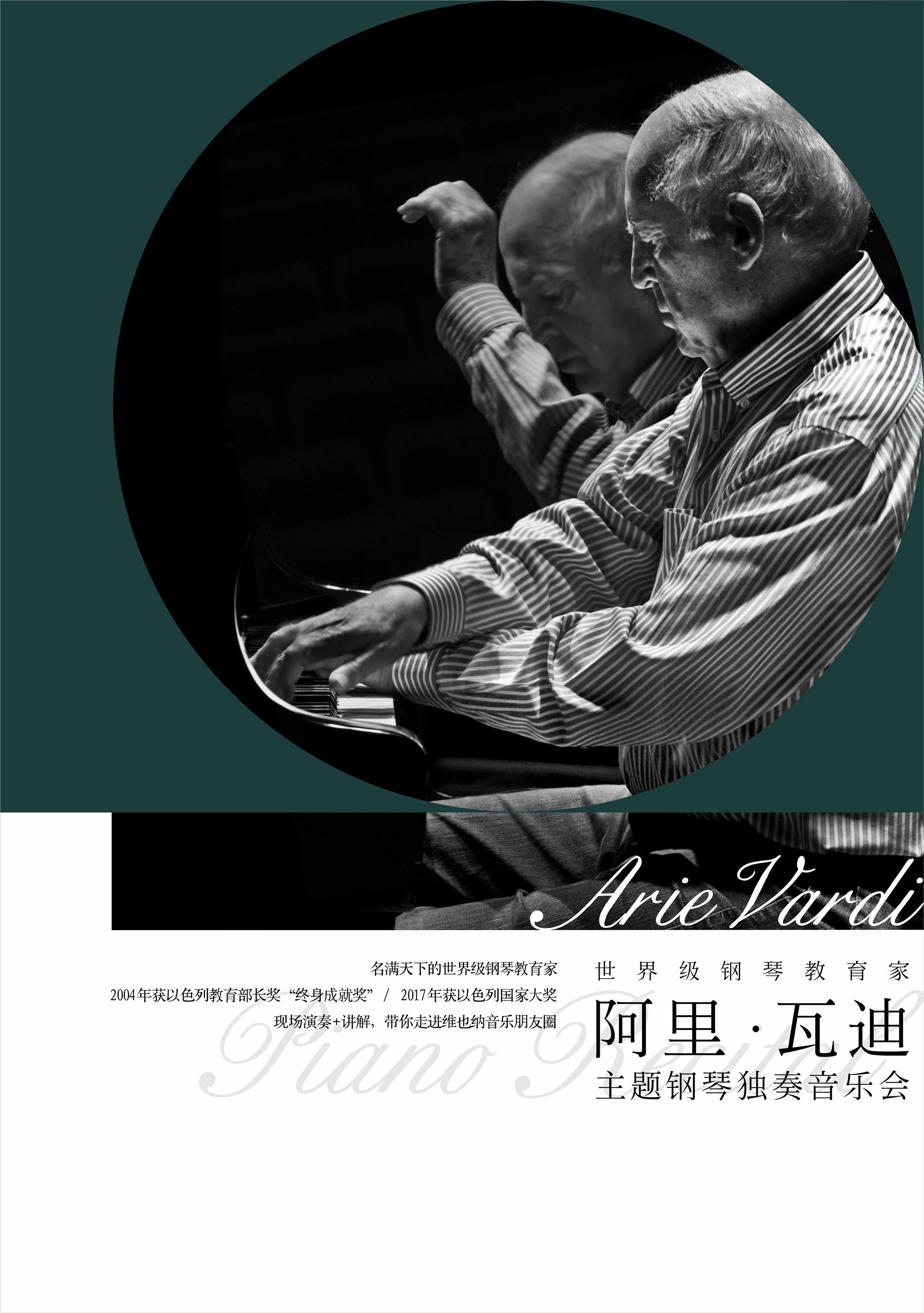 Arie Vardi Piano recital
