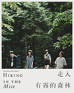 【Core space Live】Hiking in the Mist-Cicada 2019 Album Release Tour