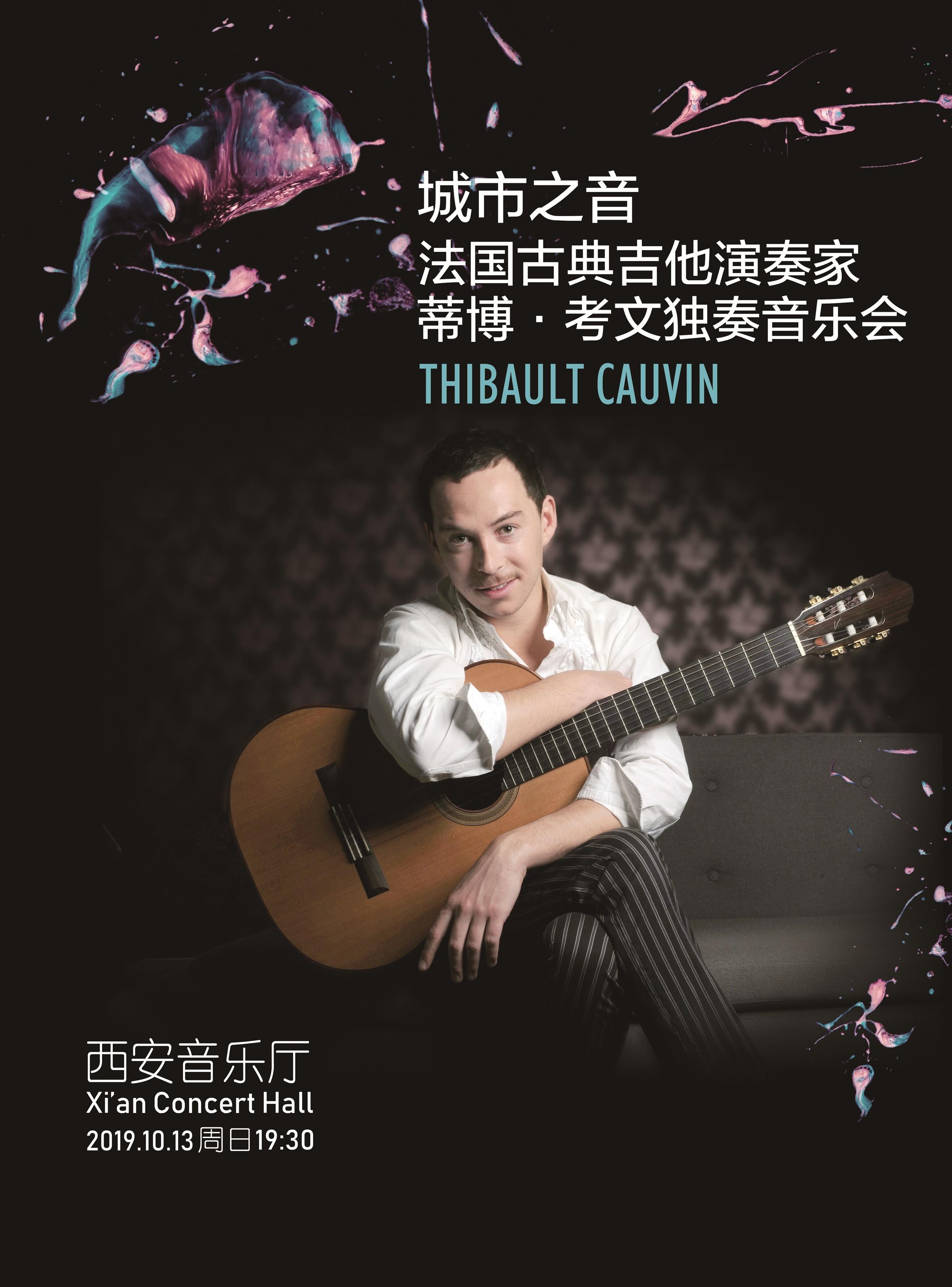 城市之音法國古典吉他演奏家蒂博·考文獨奏音樂會