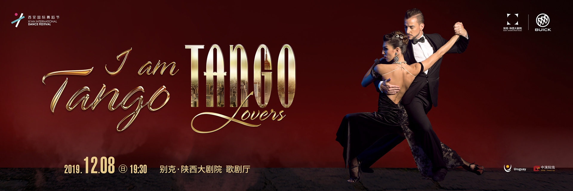 """【The Second Xi'an International Dance Festival】 """"I AM TANGO"""" by Tango Lovers FromUruguay"""