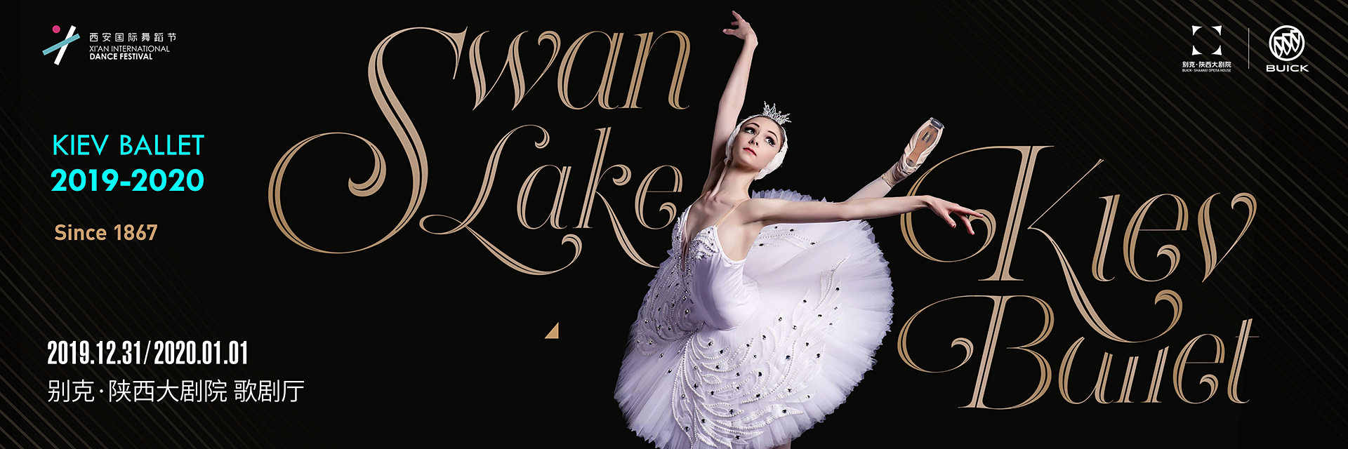 "Keiv Ballet ""Swan Lake"" 【2nd Xi'an International Dance Festival】"