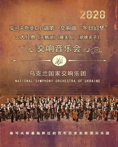 柴可夫斯基三大經典《天鵝湖》《睡美人》《胡桃夾子》烏克蘭國家交響樂團新年音樂會