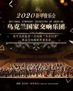 """柴可夫斯基第一交響曲""""冬日幻夢""""&第五交響曲烏克蘭國家交響樂團新年音樂會"""