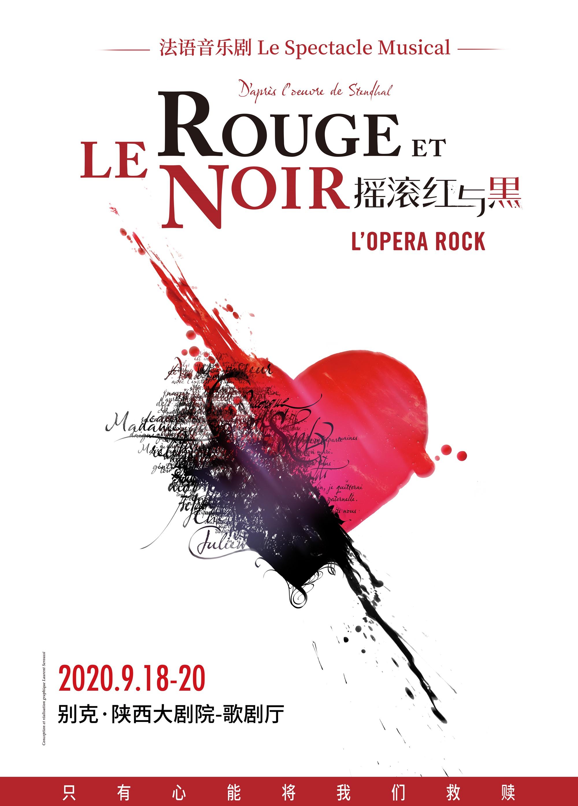 法語音樂劇《搖滾紅與黑》西安站