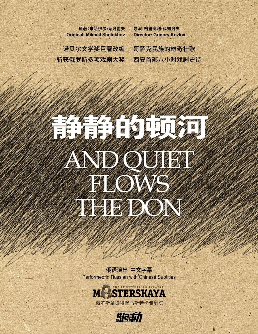【第九屆西安戲劇節—不盡之鏡】俄羅斯八小時戲劇史詩《靜靜的頓河》