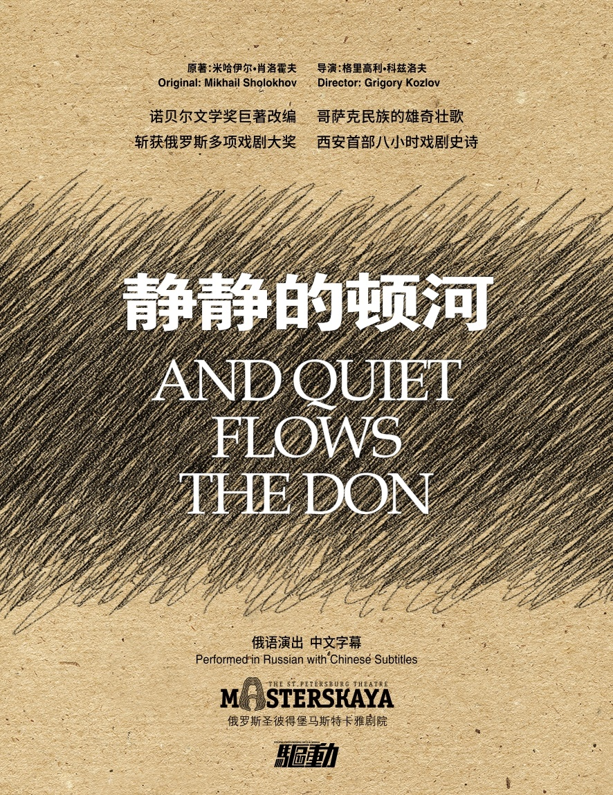 【The 9th Xi'an Theatre Festival Unlimited】And Quiet Flows the Don (Тихий Дон)
