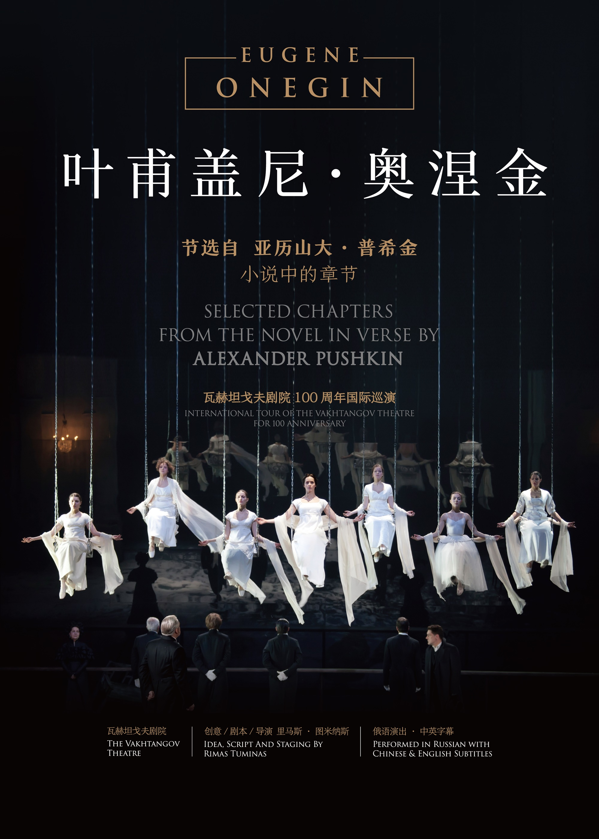 【The 9th Xi'an Theatre Festival    Unlimited】  Eugene Onegin (ЕВГЕНИЙ ОНЕГИН) by Theater Vakhtangov