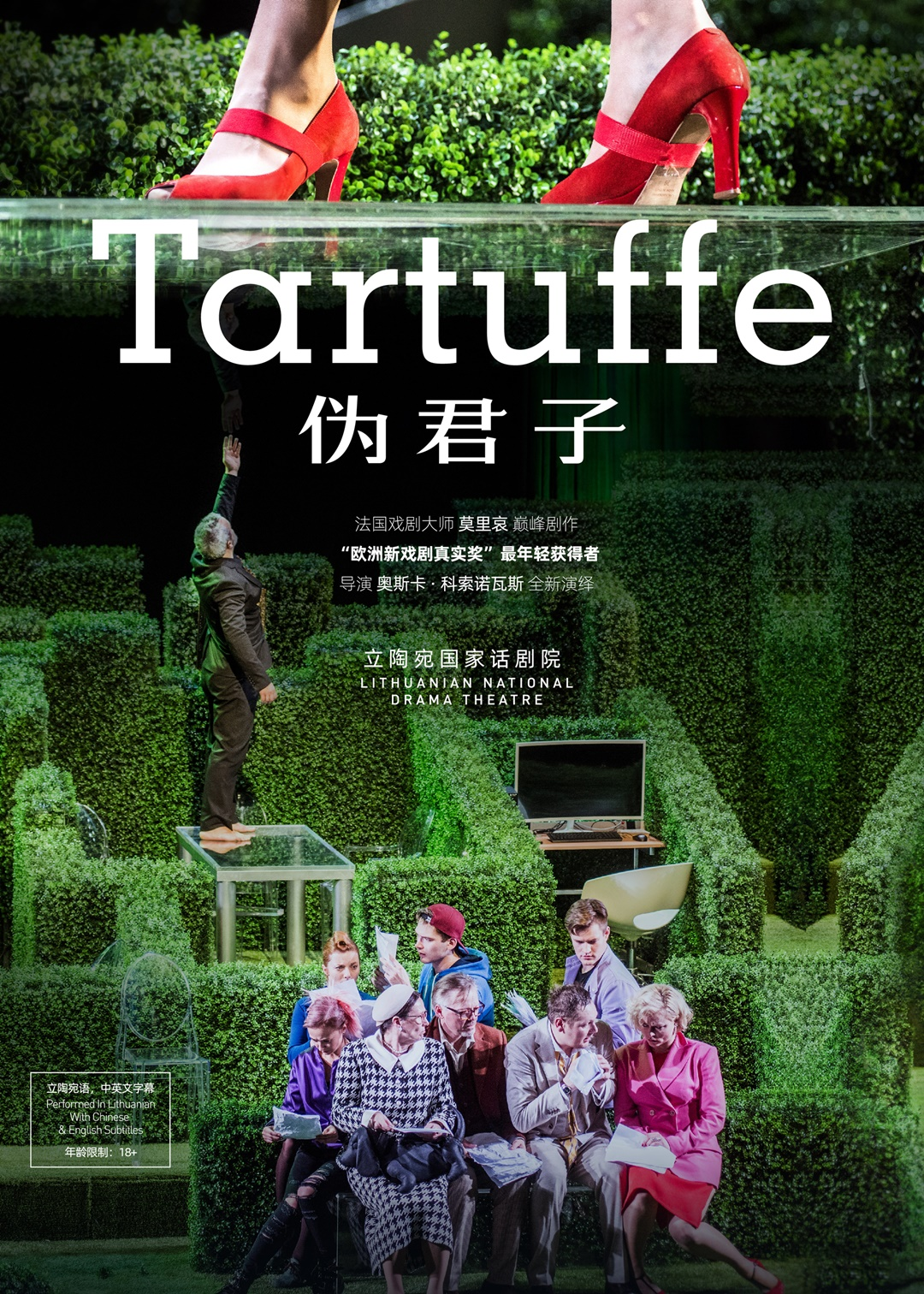 【The 9th Xi'an Theatre Festival    Unlimited】 TARTUFFE by Lithuanian National Drama Theatre