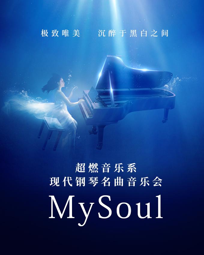 超燃音樂系-鋼琴名曲電聲新年音樂會《My Soul》