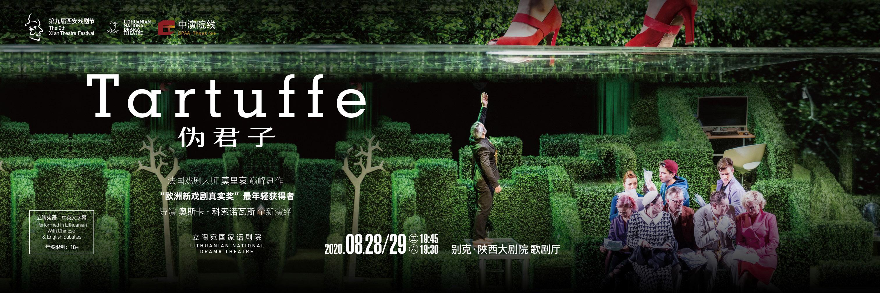 【第九屆西安戲劇節—不盡之鏡】立陶宛國家話劇院《偽君子》