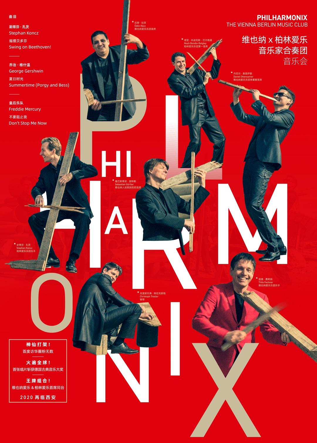 【國際大師系列】維也納x柏林愛樂音樂家合奏團音樂會