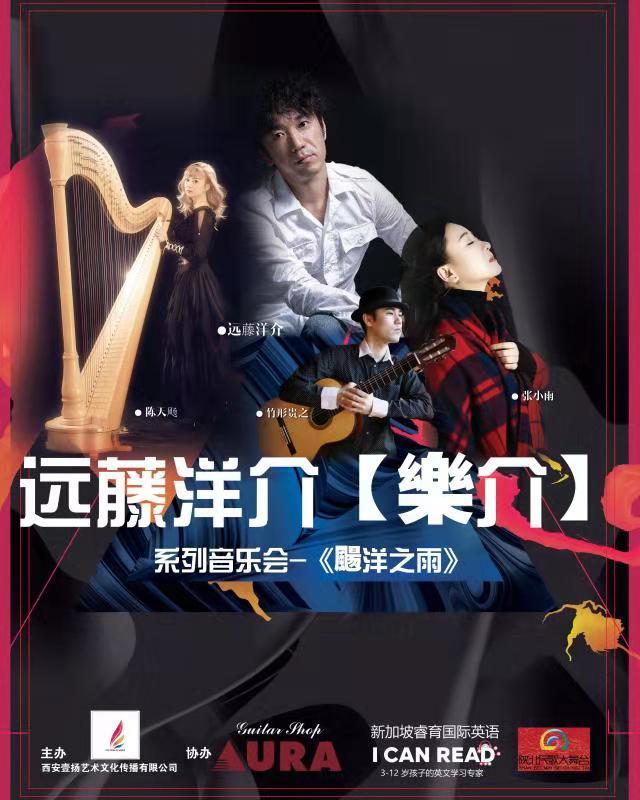 遠藤洋介【樂介】系列音樂會-《颺洋之雨》