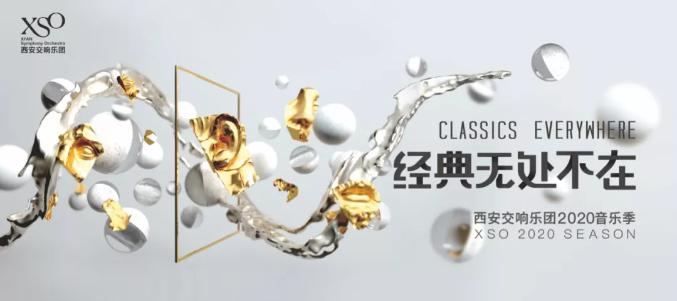 經典無處不在——XSO西安交響樂團2020音樂季發布